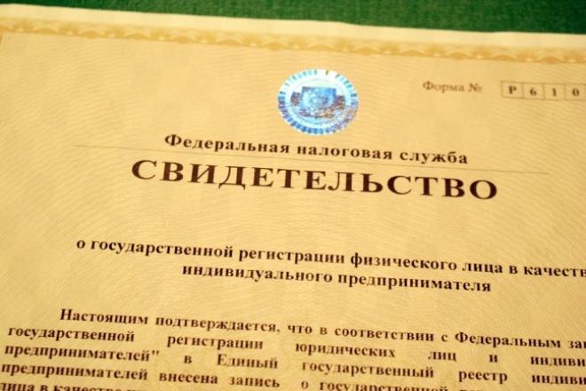 Зарегистрирую ИПБухгалтерия и налоги<br>Госпошлина (800 руб) не входит в оплату моих услуг. Эту сумму Вы оплатите отдельно по сформированной и присланной мной квитанции.<br>