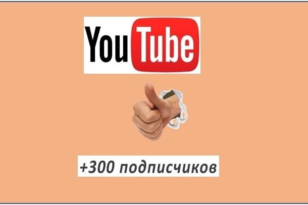 300 подписчиков на youtube каналеПродвижение в социальных сетях<br>Я помогу вам в том, чтобы ваш ютуб канал стал известен. Согласитесь, чтобы начать, нужны подписчики, так вот: для вас я наберу живых подписчиков, не менее 300 чел . И это не просто числа - подписчики реальны. Эти подписчики поднимут рейтинг вашего канала, согласитесь, это не мало. Хотя бы потому, что ваш канал станет известен и будет не на последних местах. Что я предлагаю: Не менее 300 подписчиков на ваш youtub канал. Подписчики у вас будут появляться постепенно. Даю гаранитую на качество ! Это особенно поможет вашим партнеркам. Аудитория: Весь мир, преимущственно русскоязычные подписчики. Обращаю ваше внимание: Пoдписчики - живыe люди. Они могут, по своему желанию отписываться от канала, но число отписавшихся, обычно, составляет не более 5%. Данный кворк подходит для начального получения подписчиков. И еще: не путайте - это задание не для активности подписчиков.<br>