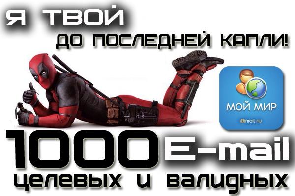 Соберу валидные целевые@mail.ru 1 - kwork.ru