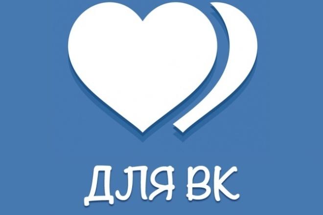 Создам 100 лайков ВК. Только люди вручную, никаких ботов 1 - kwork.ru