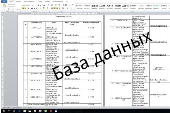 Собор базы данных вручную 1 - kwork.ru