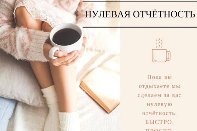 Подготовлю заявление о государственной регистрации ИП 1 - kwork.ru