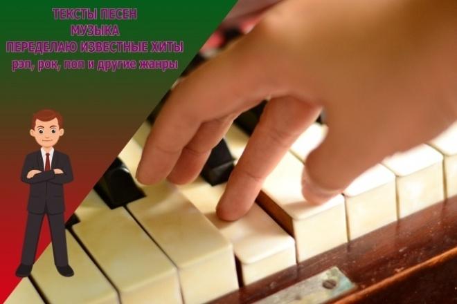 На ваш вкус напишу текст песни, переделаю известную песню 1 - kwork.ru