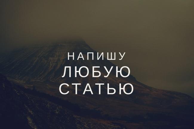 Услуги копирайтера 1 - kwork.ru