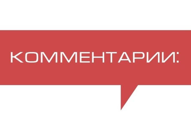 Напишу 60 естественных комментариев для Вашего сайта 1 - kwork.ru