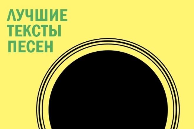 Тексты песен любого жанра 1 - kwork.ru