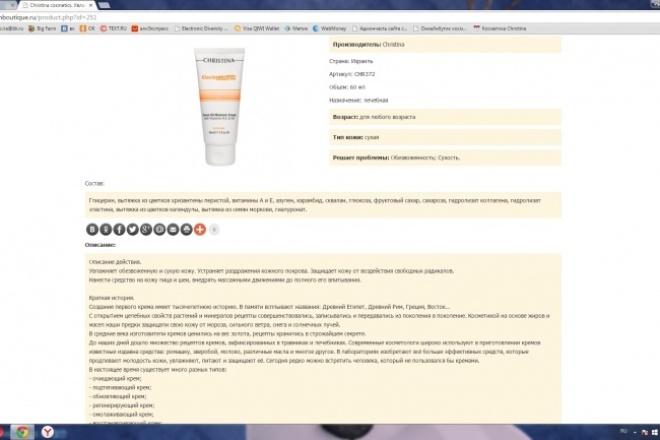 заполняю карточки товаров 1 - kwork.ru