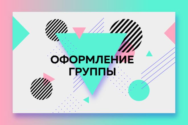 Оформление группы 1 - kwork.ru