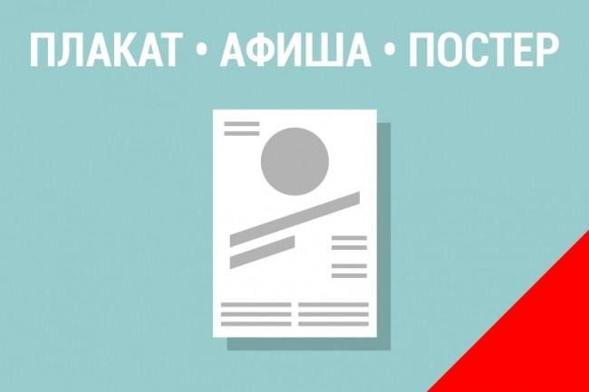 Сделаю постер или даже афишу 1 - kwork.ru