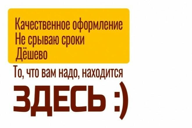 Быстро и полностью оформлю вашу группу ВК 1 - kwork.ru