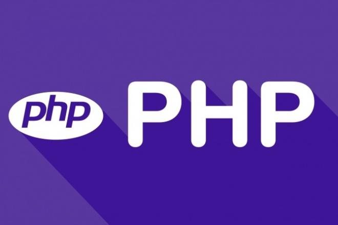 Напишу небольшие скрипты на PHP 1 - kwork.ru