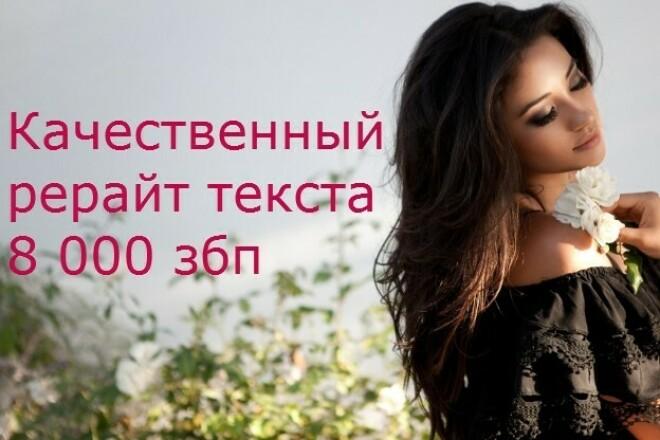 Качественный рерайт текста 8 000 знаков 1 - kwork.ru