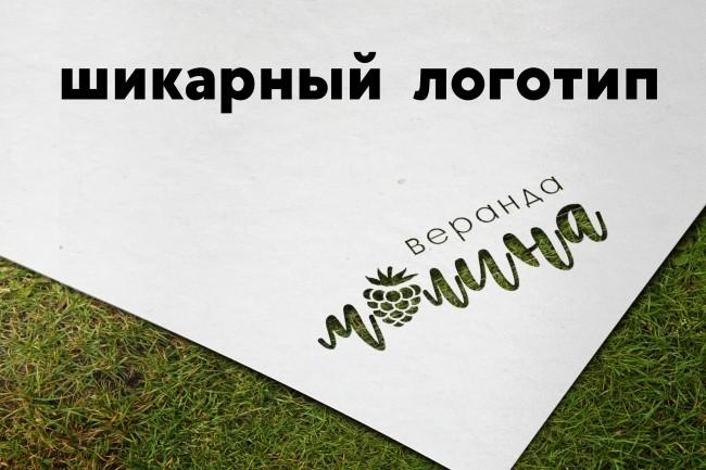 Шикарный логотип 20 - kwork.ru