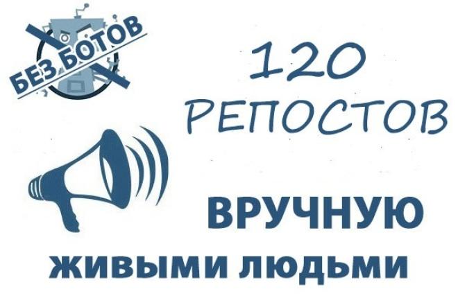 За день 120 живых репостов ВКонтакте 1 - kwork.ru
