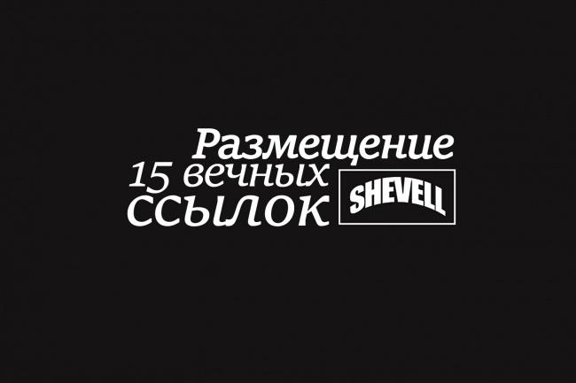 Размещение 15 вечных ссылок на лучших трастовых сайтах 1 - kwork.ru
