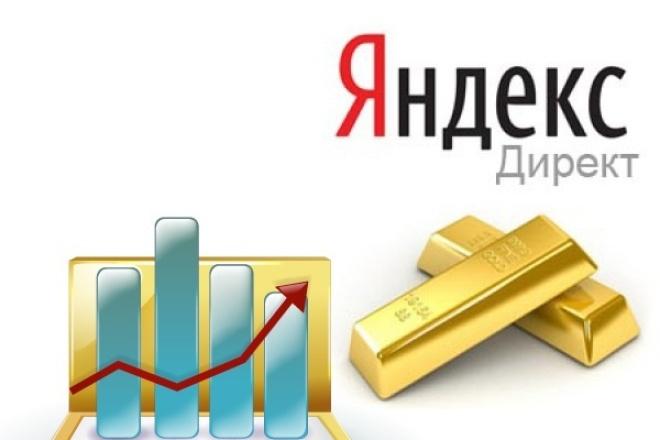 Парсинг ключей яндекс директ 1 - kwork.ru