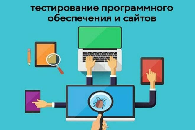 Тестирую сайты , программы , приложения 1 - kwork.ru