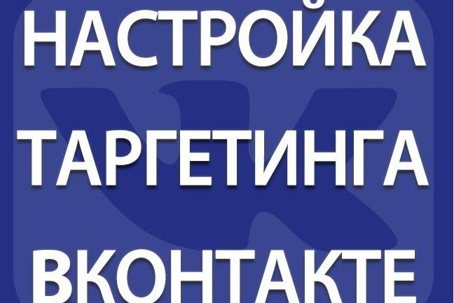 настрою рекламу ВКонтакте 1 - kwork.ru