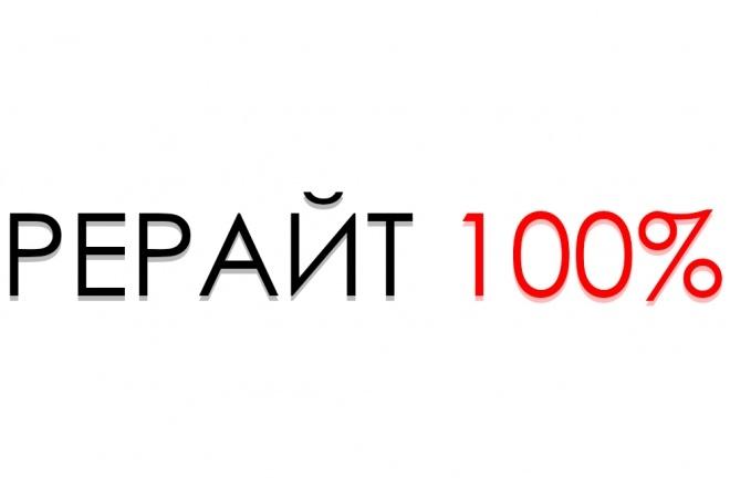 Сделаю рерайт 100% 1 - kwork.ru