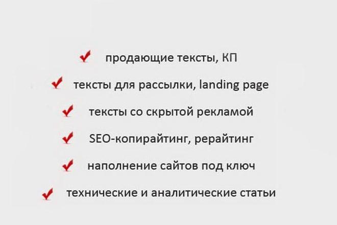 Выполню рерайтинг и SEO-рерайтинг текстов 1 - kwork.ru
