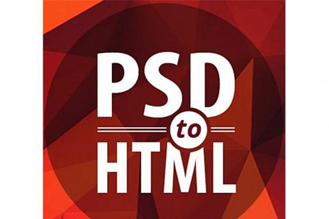 Сверстаю из PSD в html и CSS 1 - kwork.ru