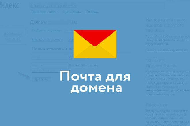 Почта для домена 1 - kwork.ru