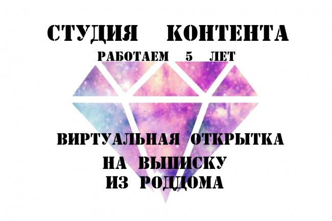 Виртуальная открытка на выписку из роддома 1 - kwork.ru