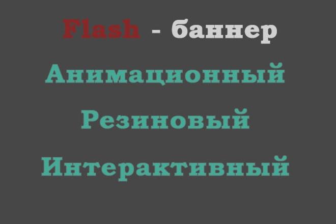 Создам флеш баннер 1 - kwork.ru