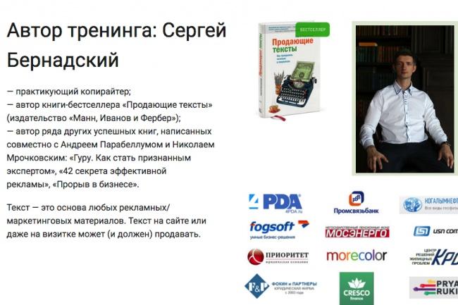 """Курс """"Продающие тексты 2016"""" 1 - kwork.ru"""