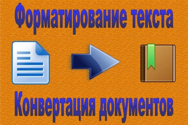 Отформатирую Ваш текст 1 - kwork.ru