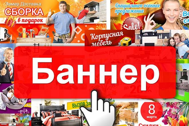 Баннер или слайдер для сайта 1 - kwork.ru