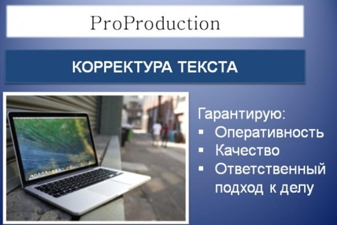 исправлю ошибки в тексте / корректура текста 1 - kwork.ru