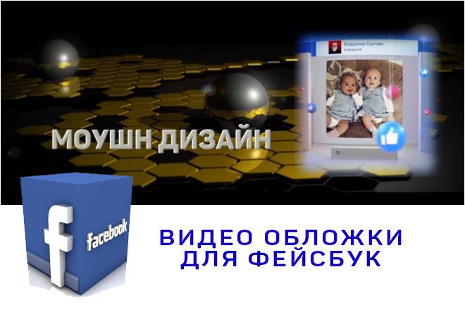 Сделаю живую видео обложку на Фейсбук для бизнес страницы 1 - kwork.ru