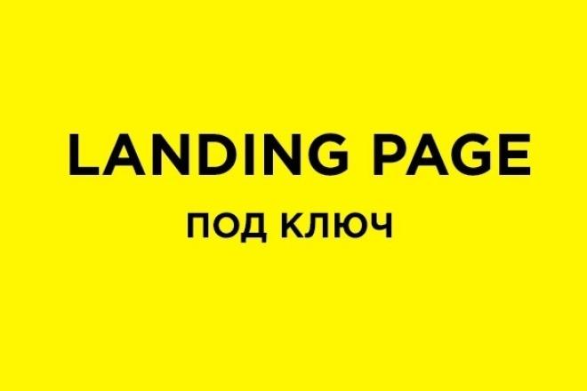 Сделаю Landing Page (Посадочная страница) 1 - kwork.ru