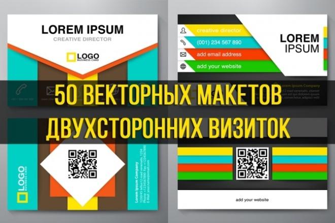 50 векторных двухсторонних визиток 1 - kwork.ru