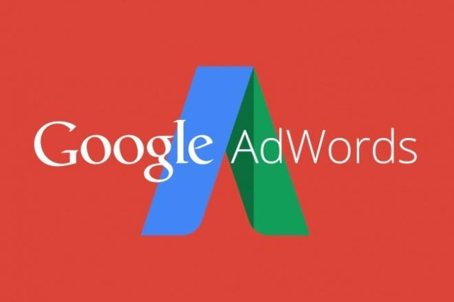 Создам РК Google Adwords до 350 объявлений 1 - kwork.ru