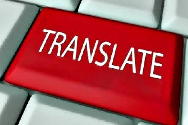 ПереводПереводы<br>Переведу статью с английского языка на русский (не техническую документацию!) объемом в 2500 символов, возможен письменный набор обратного документа.<br>