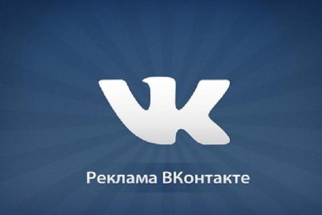 настрою поток клиентов в Ваш бизнес с помощью  таргетированной рекламы 1 - kwork.ru