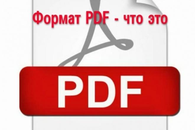 Конвертирую PDF в JPGИллюстрации и рисунки<br>Конвертирую PDF файл в JPG картинки без потери качества! Также конвертирую word документ в PDF файл!!!<br>
