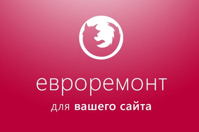 Доведу ваш сайт до совершенства 1 - kwork.ru