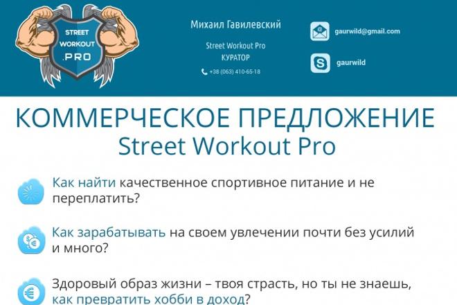 разработаю продающее коммерческое предложение 1 - kwork.ru
