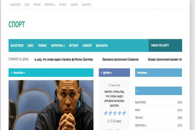 Продам спортивный сайт 4300 новостей есть демо 1 - kwork.ru