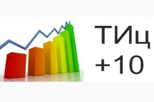 10 сайтов с ТИЦ 10-20 свободных для регистрациии 1 - kwork.ru