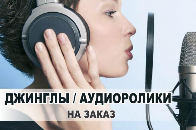 запишу джингл 1 - kwork.ru