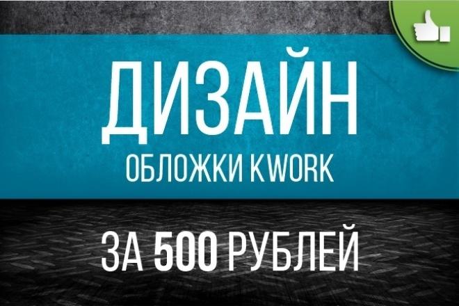 Создам дизайн обложки kwork + редактируемый шаблон 1 - kwork.ru