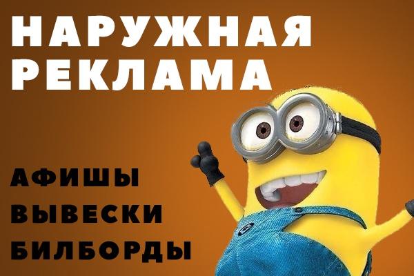 разработаю дизайн баннера, билборда 1 - kwork.ru