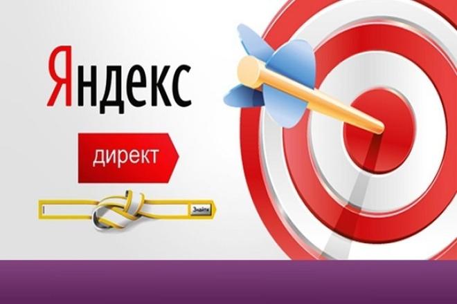 эксклюзивный курс по контекстной рекламе яндекс 1 - kwork.ru