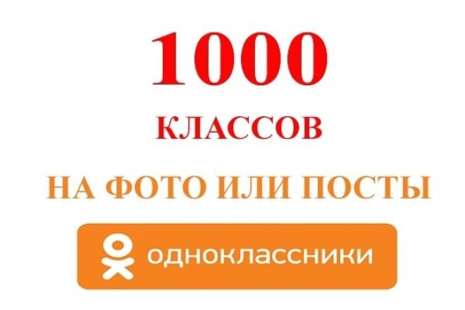 1000 классов на фото или посты Одноклассники 1 - kwork.ru