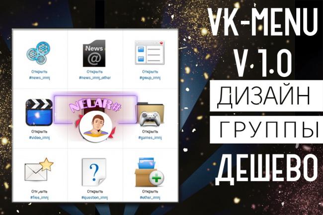 Создам wiki-меню для группы Вконтакте и его установлю 1 - kwork.ru