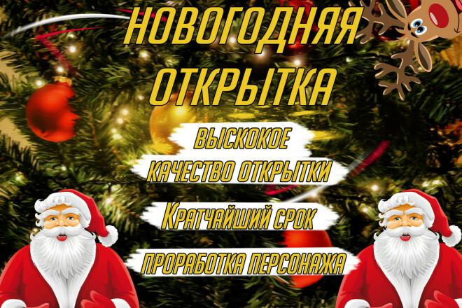 Новогодние открытки + исходники 1 - kwork.ru